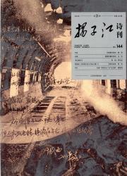《扬子江:诗刊》