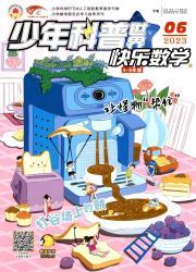 《少年科普世界:快乐数学4-6年级版》