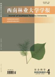 《西南林业大学学报:社会科学》