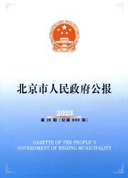 《北京市人民政府公报》
