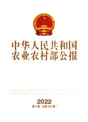 《中华人民共和国农业农村部公报》