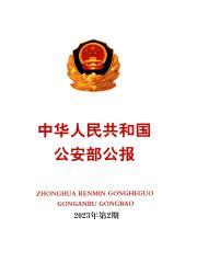 《中华人民共和国公安部公报》