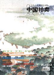 《中国拍卖》