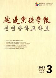《延边党校学报》