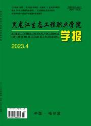 黑龙江生态工程职业学院学报