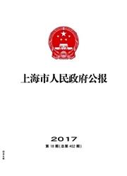 《上海市人民政府公报》