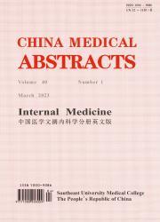 《中国医学文摘:内科学分册(英文版)》