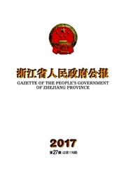 《浙江省人民政府公报》