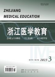 《浙江医学教育》