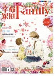 《幸福家庭》2017年第三期目录 - 朱先贵 - 朱先贵