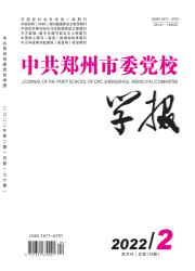 《中共郑州市委党校学报》