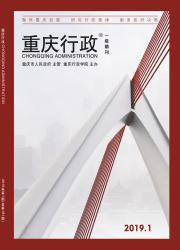《重庆行政:公共论坛》