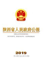 《陕西省人民政府公报》
