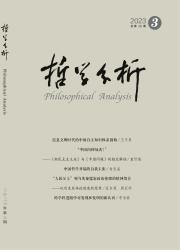 《哲学分析》