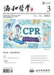 《协和医学杂志》