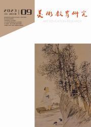 美术教育研究