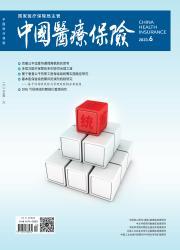 《中国医疗保险》