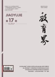 《教育界》