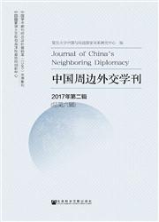 《中国周边外交学刊》