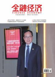 《金融经济:下半月》