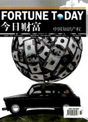 《今日财富:中国知识产权》