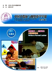 中国多媒体与网络教学学报(上旬刊)