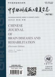 《中华脑科疾病与康复杂志(电子版)》