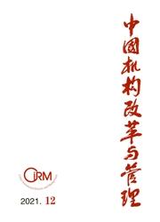 《中国机构改革与管理》