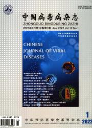 《中国病毒病杂志》
