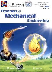 《机械工程前沿:英文版》