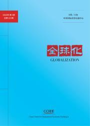 《全球化》