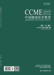 《中国继续医学教育》