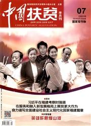 《中国扶贫》