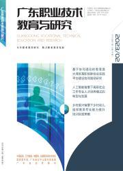 《广东职业技术教育与研究》