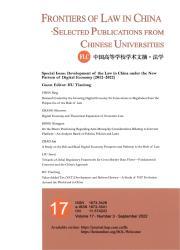 《中国法学前沿:英文版》