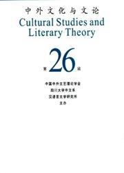 《中外文化与文论》