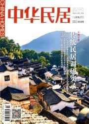 《中华民居》