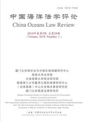 《中国海洋法学评论:中英文版》