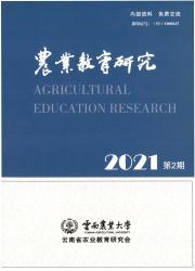 《农业教育研究》