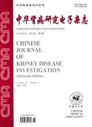 《中华肾病研究电子杂志》