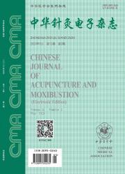 《中华针灸电子杂志》