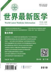 《世界最新医学信息文摘(电子版)》