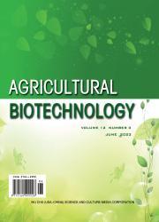 《农业生物技术:英文版》