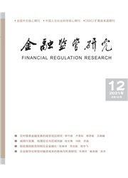 《金融监管研究》