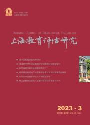 《上海教育评估研究》