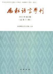《励耘语言学刊》