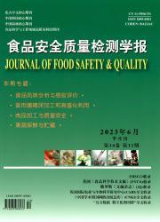 《食品安全质量检测学报》