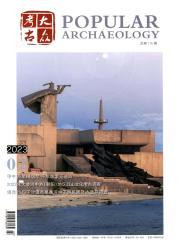 《大众考古》