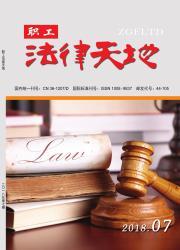 《职工法律天地:下》