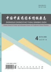 《中国中医药图书情报杂志》